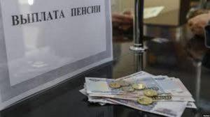 Мрот для пенсионеров в 2020 в брянске