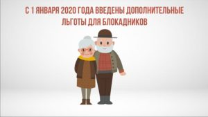 Льготы блокадникам 2020 году