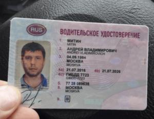 Образец бумажного исполнения водительского удостоверения 2020