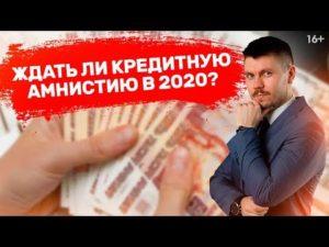 Долги мфо 2020