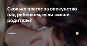 Опекунство над ребенком в москве в 2020 году