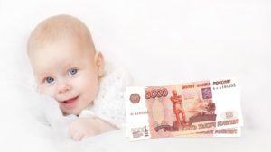 Дают ли за 3 ребенка в 2020 году 100000 тысяч