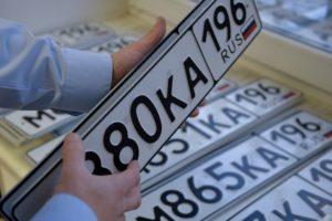 Регистрация транспортного средства в гибдд косгу 2020