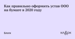 Как в налоговой заказать оригинал устава в 2020 году