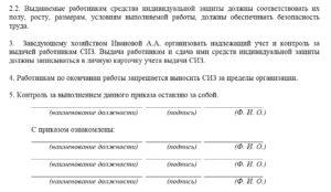 Об утверждении положения и норм выдачи работникам мбоу «подюжская сош» спецодежды спецобуви и других средств индивидуальной защиты