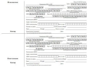 Бланк квитанции на о плату разрешения на нарезное оружие в мос обл