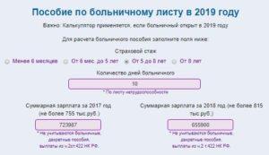 Расчет стажа для больничного листа в 2020 году онлайн калькулятор