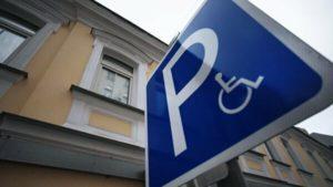Парковка для инвалидов 3 группы в москве в 2020