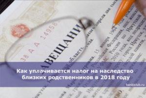 Как не платить налог на наследство близких родственников в 2020 году