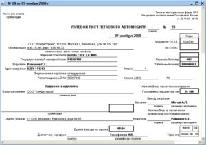 Бланк путевого листа легкового автомобиля скачать бесплатно форма 3 утверждена приказом от 18 01 17