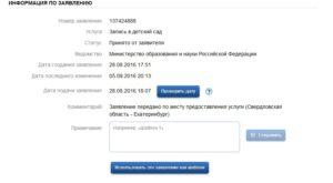 До какого месяца можно подавать заявление на садик в 2020 году в томске