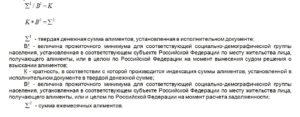 Расчет алиментов tphfjnyjuj в 2020 году пример калькулятор