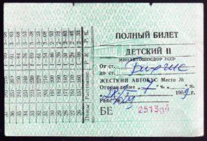 Детский билет на автобус до какого возраста по россии