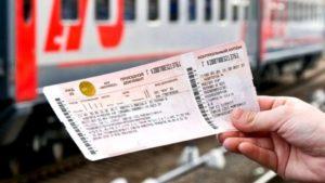 Жд билеты для военных пенсионеров