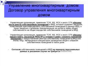Образец заполнения модельного договора управления многоквартирным домом