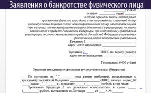 Исковое заявление о банкротстве юридического лица образец 2020