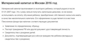 Выплаты от мера москвы при рождении второго ребенка после 30 лет