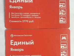 Как купить школьный единый проездной билет в москве на 2020 на месяц