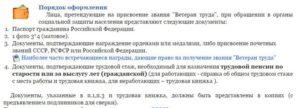Звание ветеран труда в новосибирской области присваивается