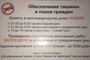 До скольки можно шуметь в квартире по закону в татарстане 2020