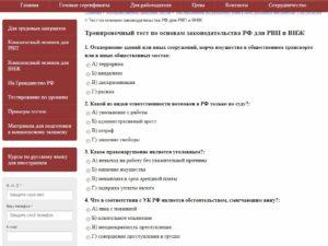 Ответы на вопросы тестирования для внж 2020