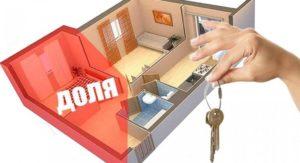 Как подарить долю в однокомнатной квартире в 2020 году чужому человеку
