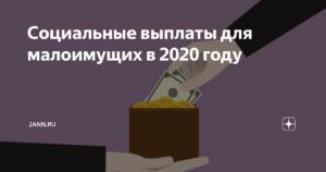 Доход для малоимущих киров 2020