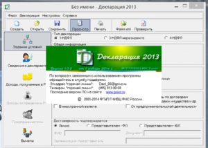 Декларация ип 2020 скачать программу бесплатно с официального сайта ифнс