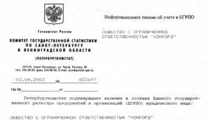 Информационной письмо об участии статрегистра росстата