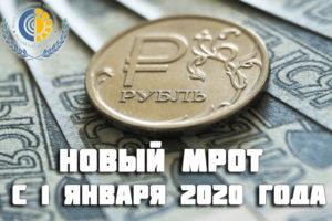 Мрот с 1 мая по кемеровской 2020