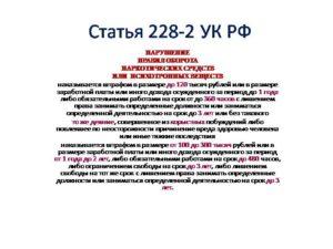 Законопроект изменение к ст 228 ч2 2020