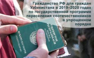 Регистрация граждан из узбекистана в рф законы в 2020 году