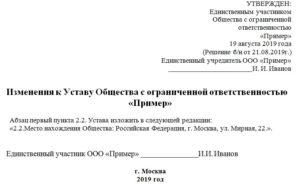 Лист изменений устава 2020 образец