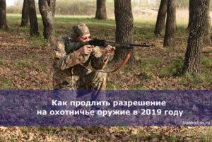 Как продлить разрешение на охотничье оружие в 2020 году