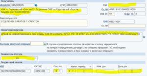 Образец заполнения платежного поручения на штраф 500 руб за несвоевременно сданный сзвм