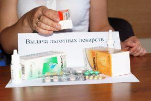Бесплатные лекарства для льготников 2020