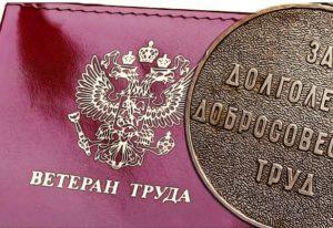 Как получить звание ветеран труда в ставропольском крае в 2020