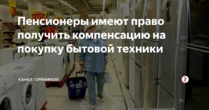 Компенсация инвалидам за покупку бытовой техники