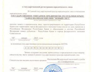 2020 свидетельство о государственной регистрации юридического лица