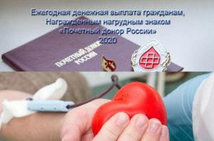 Закон краснодарского края о почетных донорах 2020