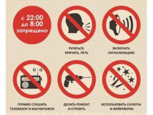Закон москвы о тишине