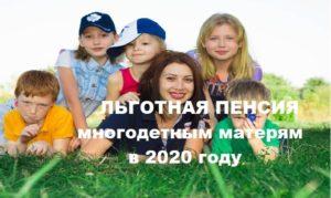 2020 перерасчет пенсии многодетным матерям