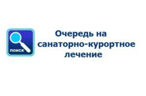 Очередь на путевки для инвалидов в москве