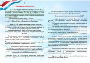 Закон о ветеранах труда москвы с изменениями на 2020 год