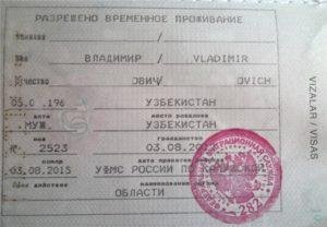 Гражданин таджикистана с рвп какие налоги 2020