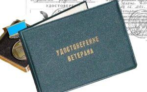 Ветеран труда красноярского края обязательно ли наличие ведомственных наградах