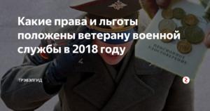 Льготы ветеран военной службы нижний новгород