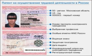 Патент для иностранных граждан в 2020 году в московской области продление