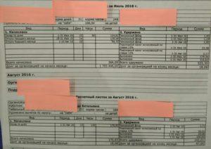 Берут ли подоходный налог с больничного листа в 2020 году