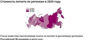 Патент продлить для иностранных граждан в 2020 году сколько стоит